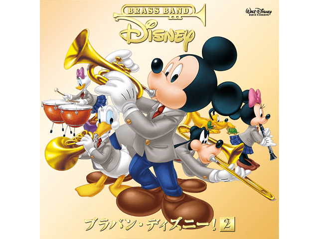 ディズニー「BRASS BAND DISNEY !2」