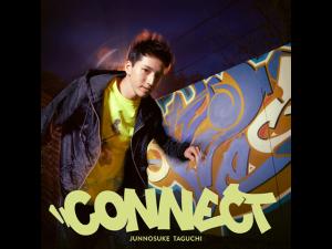 田口 淳之介「Connect」発売